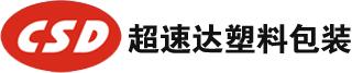 深圳市超速达塑料包装有限公司